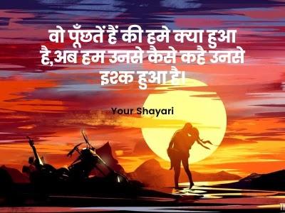 shayari image, romantic shayari