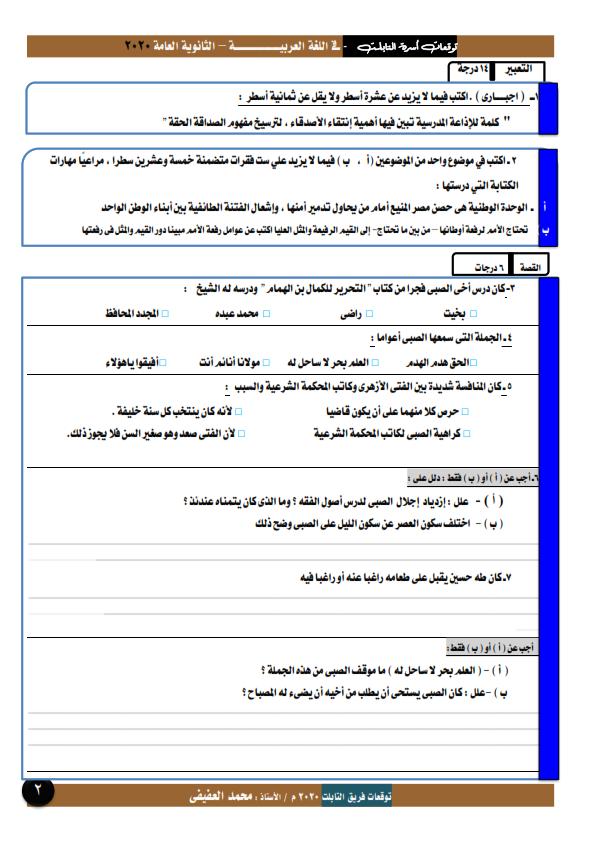 نماذج بوكليت لغة عربية متوقعة للصف الثالث الثانوى 2020 أ/ محمد العفيفي 11_002