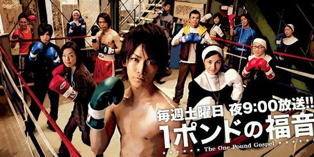 The One Pound Gospel (2008) Japanese drama cast photo