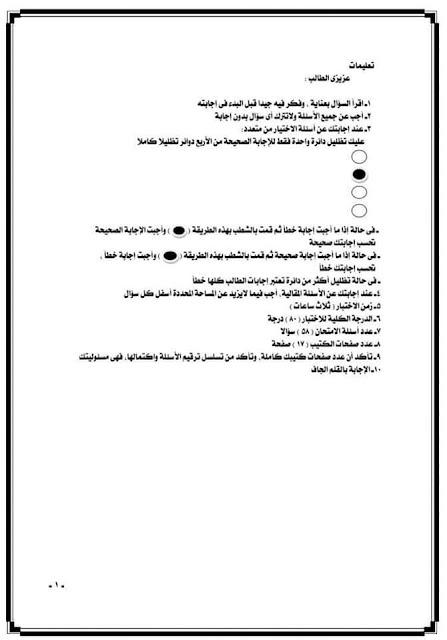 امتحان اللغه العربيه للصف الاول الثانوي 2020 | تسريبات الامتحانات | اجيال الاندلس