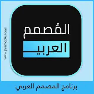 تحميل المصمم العربي 2020