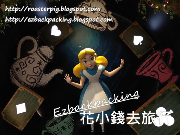元朗愛麗絲夢遊仙境奇幻派對:愛麗絲
