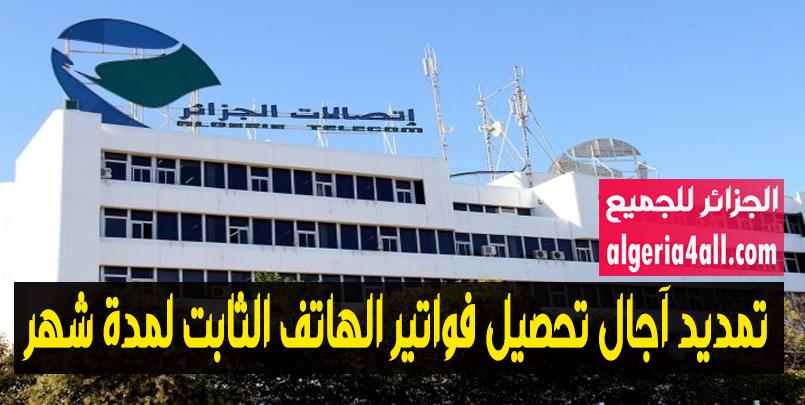 اتصالات الجزائر,اتصالات الجزائر تقرر تمديد آجال تحصيل فواتير الهاتف الثابت لمدة شهر -الجزائر.