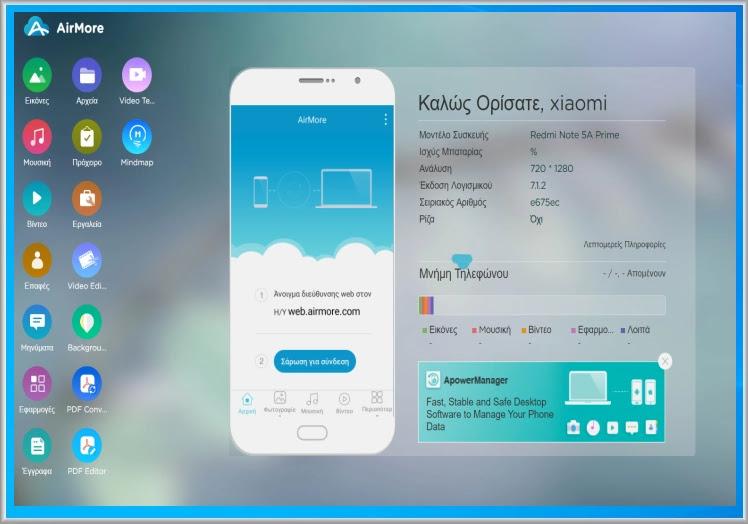 Airmore :  Ασύρματη μεταφορά αρχείων από το κινητό σας  στον υπολογιστή και αντίστροφα