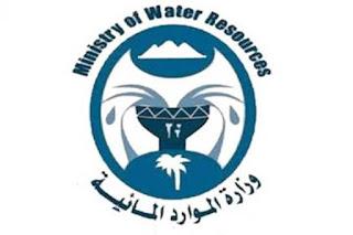 صدور اوامر تعيين المتقدمين على وزارة الموارد المائية