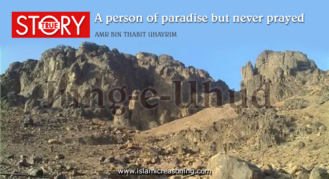 STORY: A person of paradise but never prayed - Amr bin Thabit Uhayrim - Jung-e-Uhud