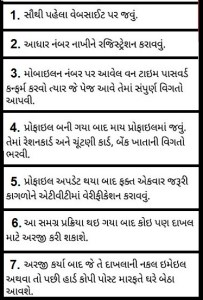 Online Application for New Ration Card @digital gujarat gov.in