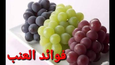 فوائد العنب على القلب والجهاز الهضمي