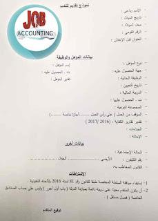 وظائف محاسبين | نموذج التسجيل في وظائف مصلحه الجمارك المصرية