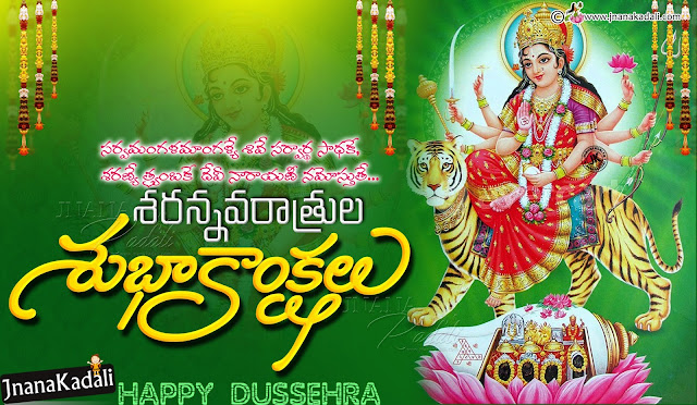happy durgashtami greetings in telugu, devi navaraatri latest greetings hd wallpapers free download, significance and importance of navaraatri in telugu