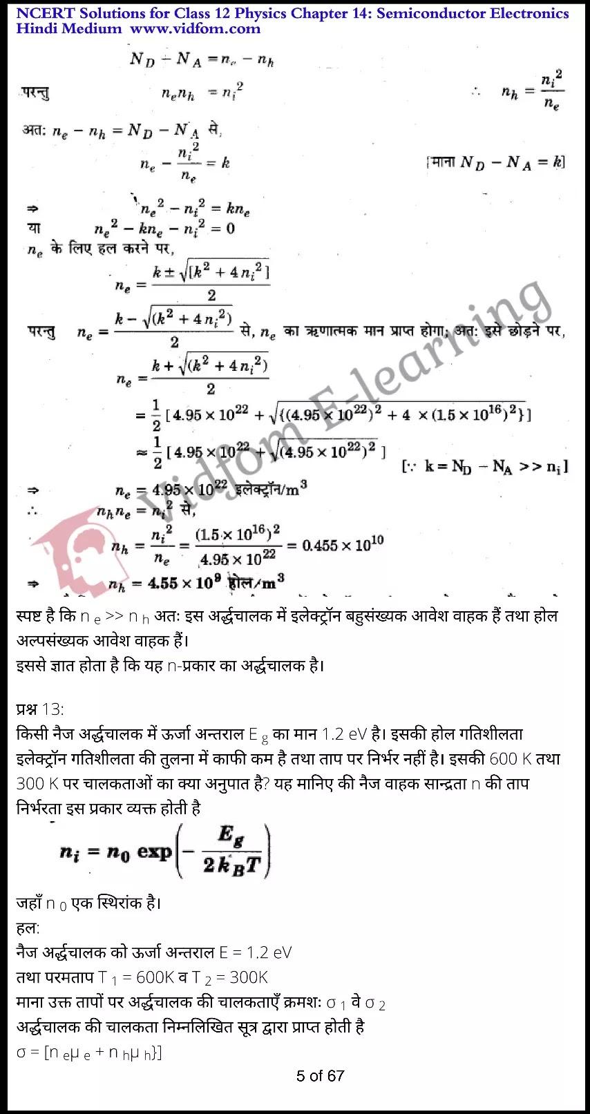 class 12 physics chapter 14 light hindi medium 5