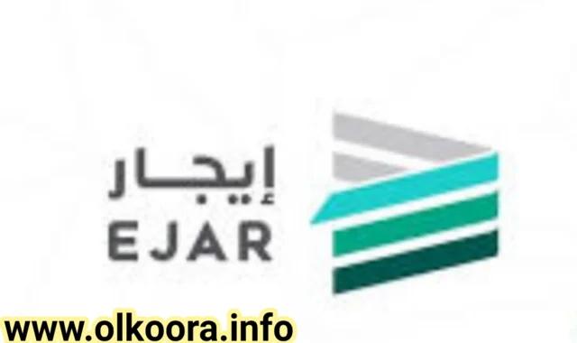 تحميل تطبيق ايجار مجانا للاندرويد و للايفون _ تسجيل دخول برنامج دعم ايجار بالسعودية