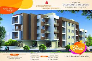 https://www.gruhkhoj.com/vardhaman-builders/gloria
