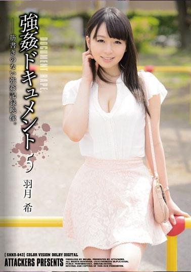 SHKD-643 Rape Document 5 Nozomi Hazuki