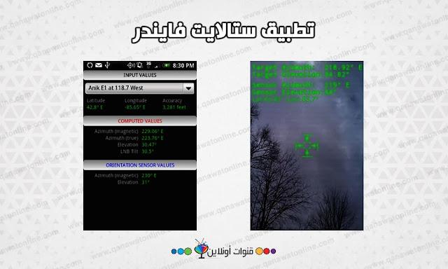 تطبيق ضبط الدش Satellite Finder