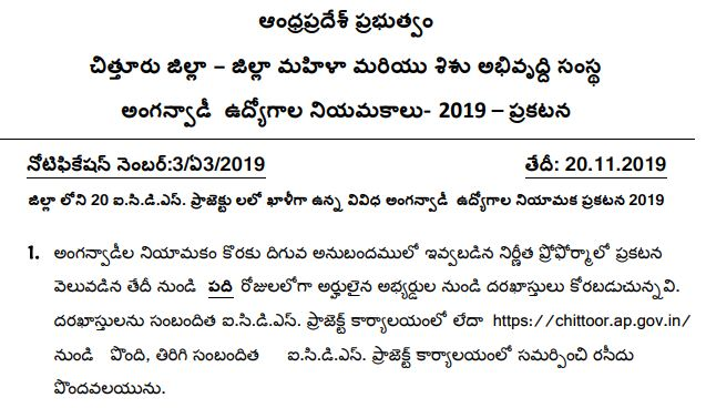 WCD/ ICDS Chittoor Anganwadi Teacher (అంగ‌న్వాడీ)  Recruitment 2019 – Application Form Download