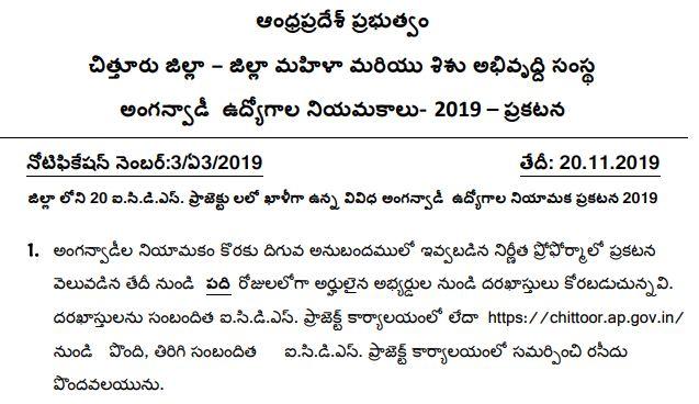 WCD/ ICDS Chittoor Anganwadi Teacher (అంగన్వాడీ)  Recruitment 2019 – Application Form Download