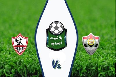 نتيجة مباراة الزمالك والإنتاج الحربي اليوم بتاريخ 12/24/2019 الدوري المصري