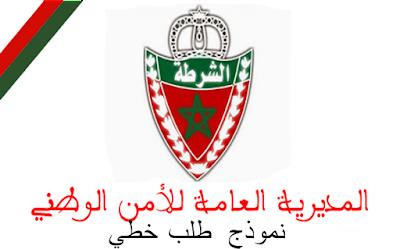 نموذج طلب خطي للمشاركة في مباريات التوظيف بالمديرية العامة للأمن الوطني