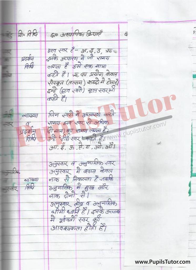 हिंदी पाठ योजना वर्ण व्यवस्था