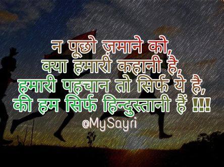 top desh bhakti quotesshayari hindi patriotic sms diary shayari
