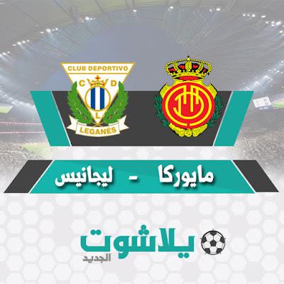 مباراة ريال مايوركا وليغانيس