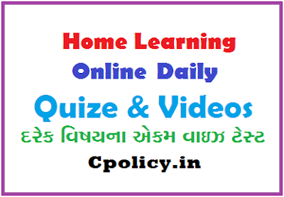 Home Learning Online Daily Quize Std 3 to 12