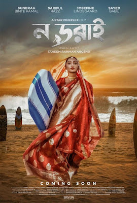 'No Dorai' is a film based on the life of a surfer girl in Cox's Bazar. The film is the first venture production of Star Cineplex and directed by Taneem Rahman Angshu. The film is starred by Sunerah Binte Kamal and Sariful Razz in the leading roles. The name of the film has been kept in local language of Chittagong 'No Dorai' that means 'not afraid'. The screenplay of the film is written by the Indian screenwriter Shyamal Sengupta. The chairman of Star Cineplex Mahbub Rahman and Star Cineplex are producing this cinema. Now-a-days, surfing among the women in Bangladesh is increasing rapidly. But the girls have to face a lot of problems to overcome and win. The film features these subjects and specially, it features the women power and their freedom about working freely alongside men. A girl in such kind of most Muslim populated country has to overcome a lot of social problems. The surfer girls of Bangladesh are becoming popular but they have a lot of contribution for this popularity.  They have a lot of stories about their life, family and behind their growing up. Surfing in Bangladesh being a girl is very challenging. But they are doing that presently. These kinds of stories have inspired the director to make such kind of cinema that says about the empowerment and freedom of women in Bangladesh. Recently the a trailer has been unveiled that also expresses the empowerment and freedom.   Watch the trailer of 'No Dorai' (2019) here.