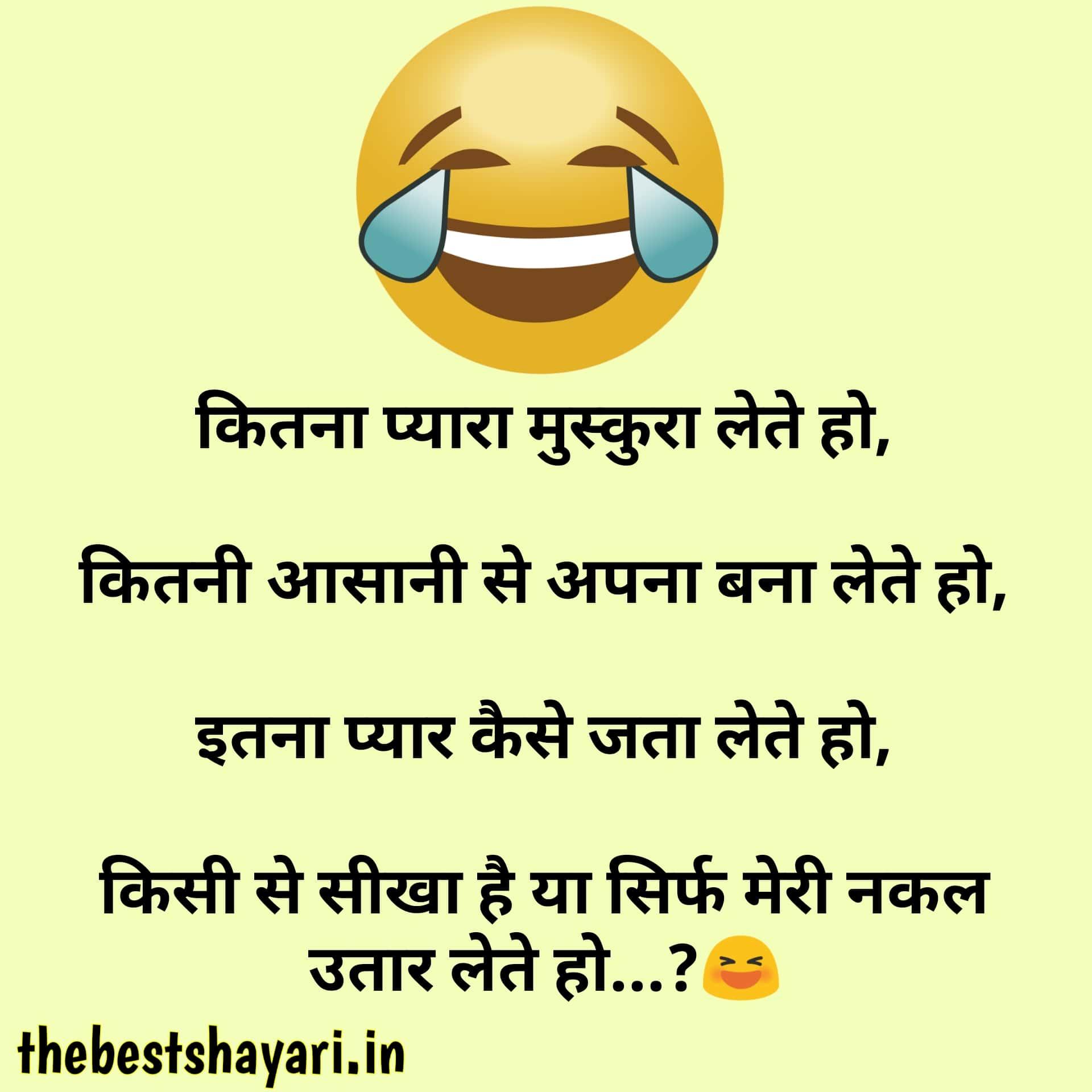 Funny Hindi shayari for friends