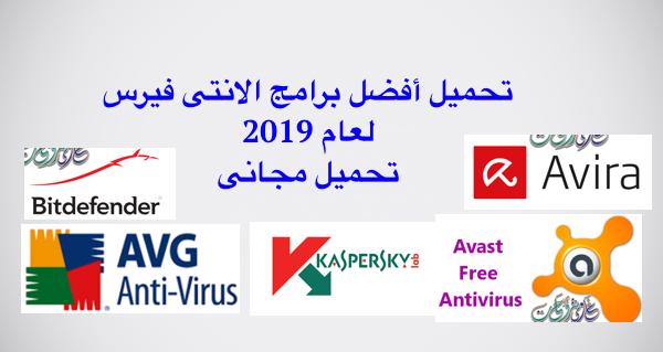 تحميل برنامج حماية من الفيروسات للاندرويد
