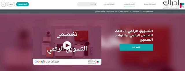 كورس عربي لتعلم سيو من منصة إدراك
