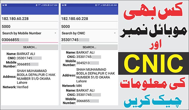 How-To-Trace-Any-Mobile-Number-&-Check-CNIC-Full-Details-in-Pakistan