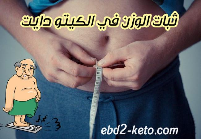 ثبات الوزن في الكيتو دايت