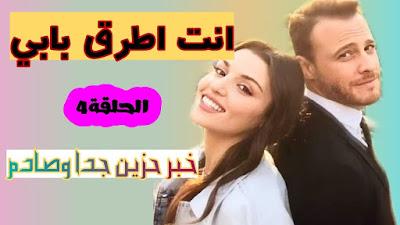 مسلسل أنت أطرق بابى الحلقه 4 خبر صادم