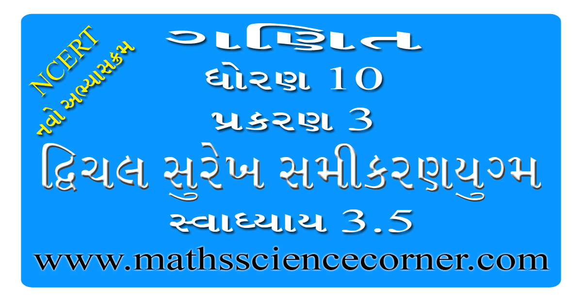 Maths Std 10 Swadhyay 3.5 Videos