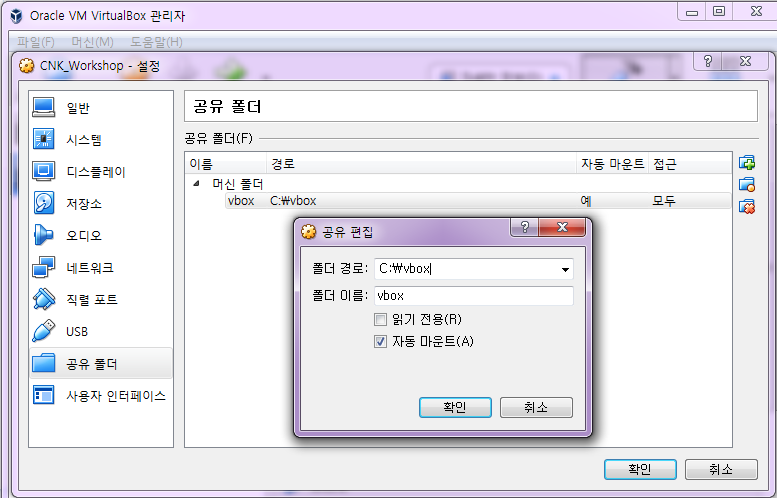 virtualbox usb 인식