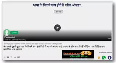 bhasha-kitne-prakar-ki-hoti-hai-vokal
