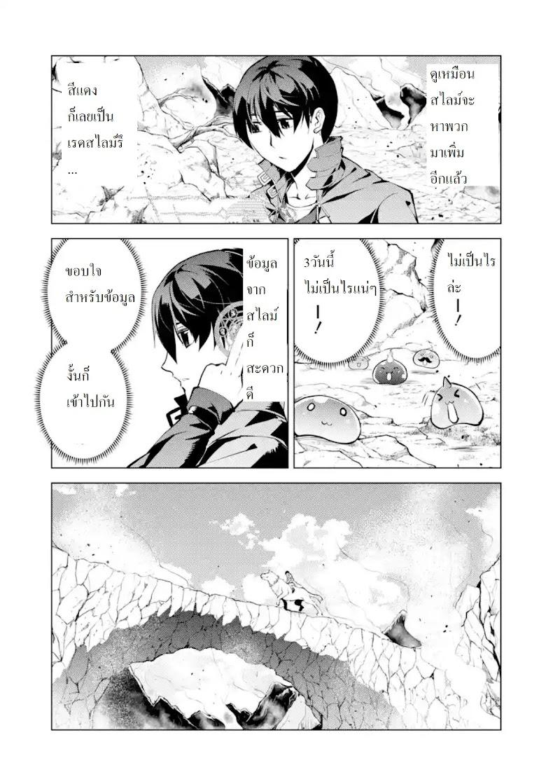 Tensei Kenja no Isekai Life - หน้า 1