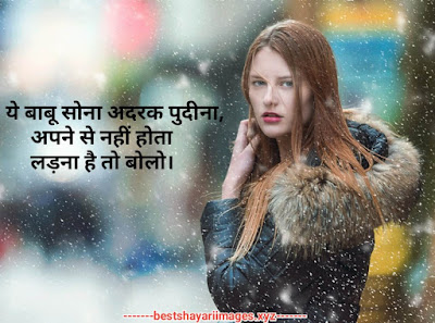 Best attitude Shayari in Hindi-Attitude Shayari with images