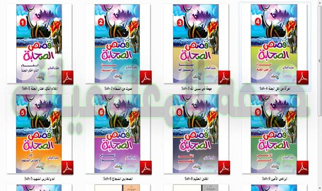 تحميل سلسلة قصص الصحابة للأطفال  كتب PDF