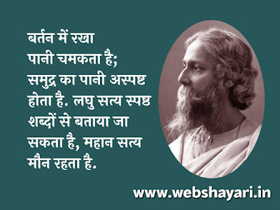 Rabindranath Tagore Quotes In Hindi suvichar