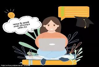 ऑनलाइन पढ़ाई  करे इन बेहतरीन ऐप से   Sasbe Best Online Padhai Wala App in 2021