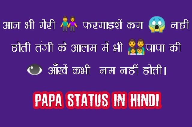 Papa Status In Hindi,Papa Whatsapp Status,Papa Ke Upar Status,Papa Ki Yaad Status