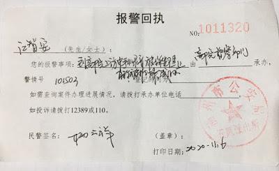福州维权人士江智安因录音取证被困省高院并遭保安威胁的通报