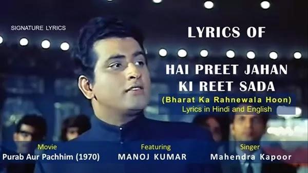 Bharat Ka Rahnewala Hoon Song: Hai Preet Jahan Ki Reet Sada Lyrics - Mahendra Kapoor