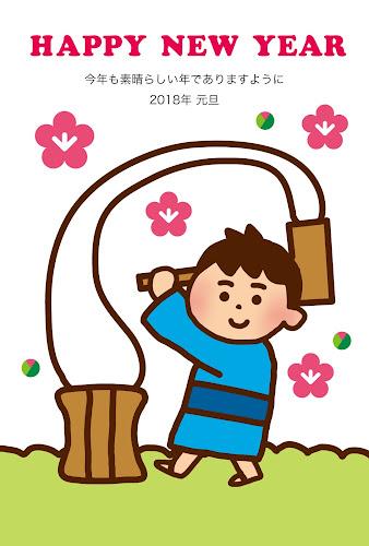 餅つきをする男の子のイラスト年賀状