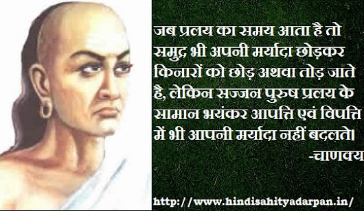 chanakya hindi quotes,anmol vichar