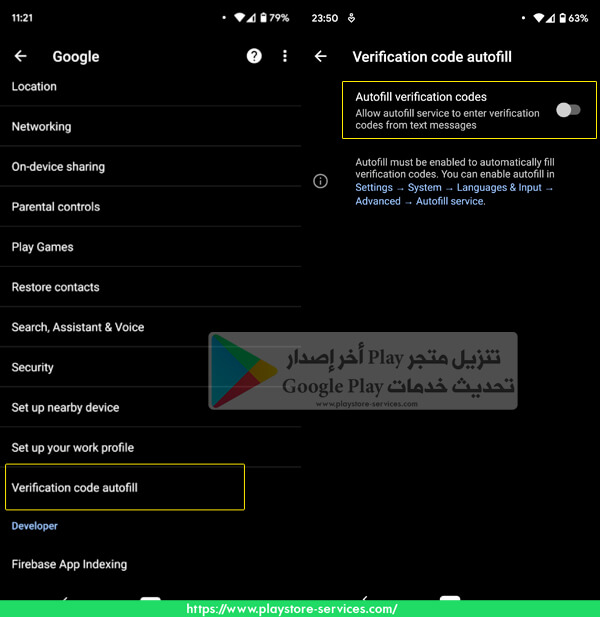 خاصية Verification Code Autofill