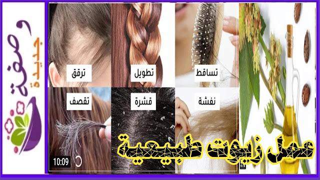 صنع زيوت طبيعية للشعر في البيت،زيوت طبيعية للشعر المتساقط،زيوت طبيعيةللشعر الجاف و المتقصف،زيت طبيعي يطول الشعر بسرعة،زيوت طبيعية لتكثيف الشعر و منع التساقط، زيوت طبيعية لتطويل الشعر و تكثيفه، زيوت طبيعية لفرد الشعر و تنعيمه،زيوت طبيعية لنمو الشعر، زيوت طبيعية لانبات السعر