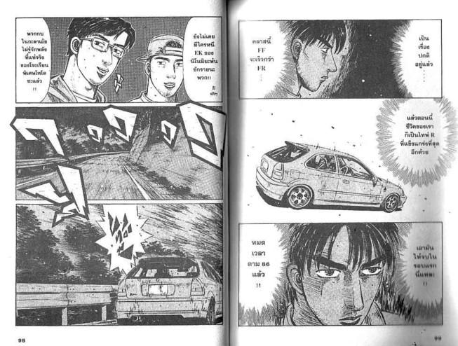 Initial D - หน้า 48